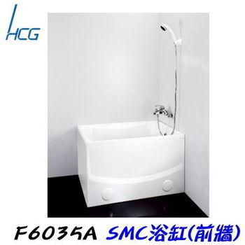 【和成】HCG F6035A SMC浴缸 附單牆 (2色)