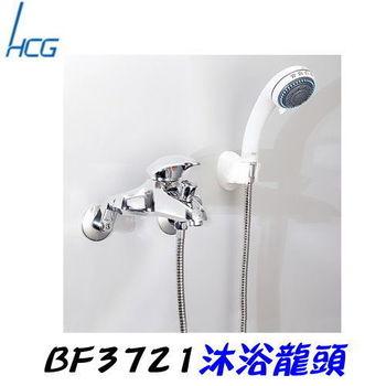 【和成】HCG BF3721 沐浴龍頭