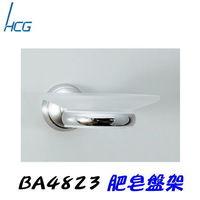 ~和成~HCG BA4823 肥皂盤架(含肥皂盤)