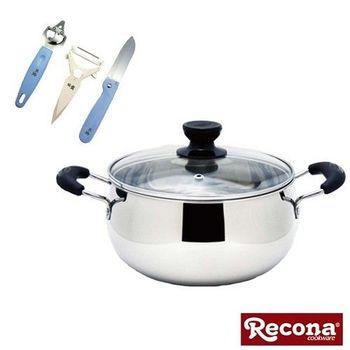 【日本RECONA】日式雙喜雙耳鍋20cm+ 鍋霸料理小幫手三件組