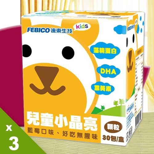 《遠東生技》兒童小晶亮顆粒30包(3盒)