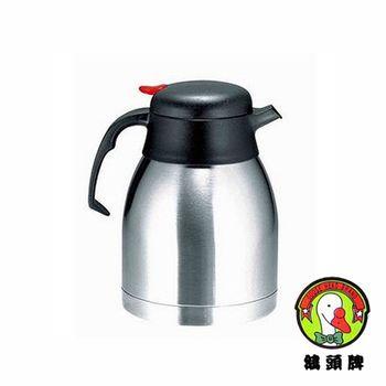 【鵝頭牌】1.5L真空咖啡壺 CI-315