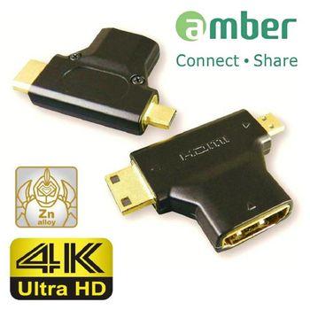 【amber】 mini /micro HDMI 轉 HDMI 母 支援4K 三合一T字轉接頭