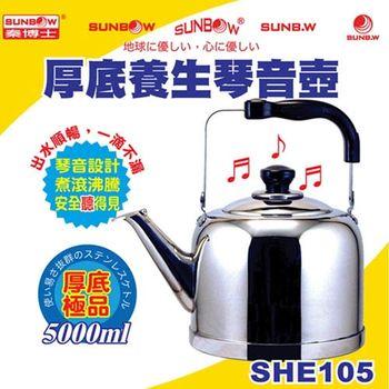 【秦博士】5L厚底養生琴音壺 SHE105