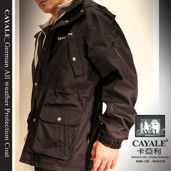CAYALE卡亞利 德國SympaTex全天候鉑金級防護外套二件式