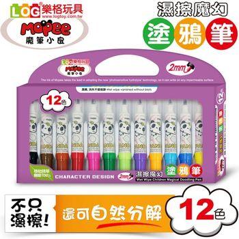 【LOG樂格】魔筆小良 12色濕擦魔幻塗鴉彩色筆