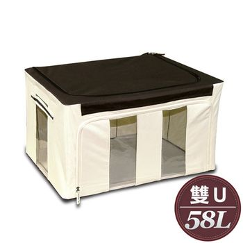 【WallyFun屋麗坊】第三代雙U摺疊防水收納箱58L