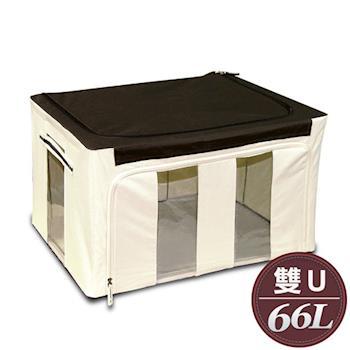 【WallyFun屋麗坊】第三代雙U摺疊防水收納箱66L