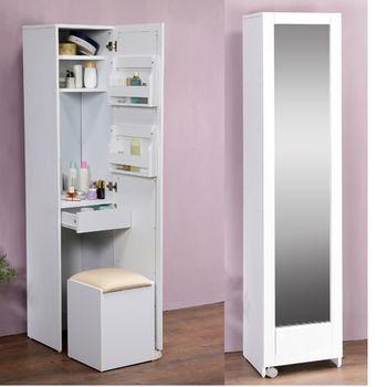 C&B四合一收納化妝桌椅穿衣鏡櫃