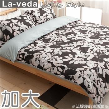 【La Veda】香榭大道雙人加大四件式純棉兩用被床包組(黑)