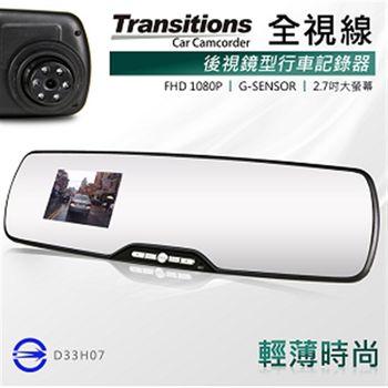 全視線 F3000s 高解析1080P後視鏡薄型行車記錄器
