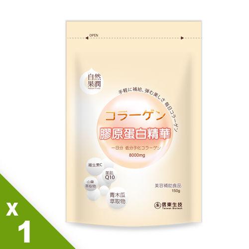 信東生技 自然果潤膠原蛋白粉150g 1入裝