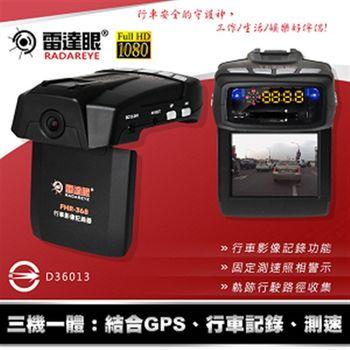 征服者 雷達眼 FHR-368 行車記錄雷達測速器