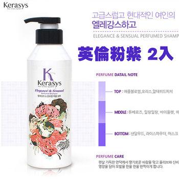 可瑞絲 Kerasys 香氛洗髮精- 英倫粉紫洗髮精 600ml*2入