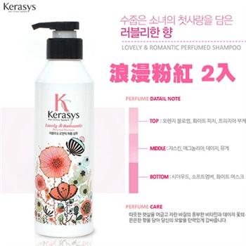 可瑞絲 Kerasys 香氛洗髮精-浪漫粉紅洗髮精*2入