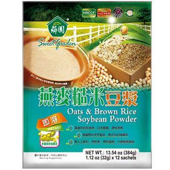 【薌園】燕麥糙米豆漿(32g*12入) x 12袋