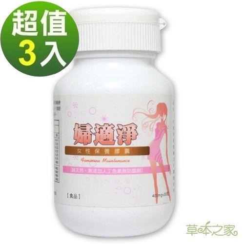 草本之家婦適淨益生菌30粒X3瓶-網