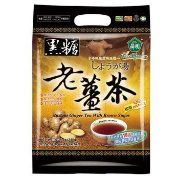 【薌園】黑糖老薑茶(10g*18入) x 12袋