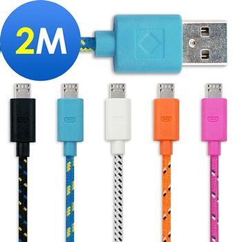 USB2.0 轉 Micro USB 網狀編織充電傳輸線(2M)