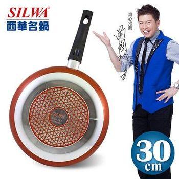 【SILWA西華名鍋】漾彩不沾平底鍋30cm(玫瑰金)
