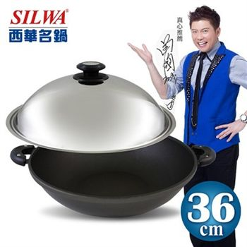 【SILWA西華名鍋】輕合金鑄造炒鍋36cm
