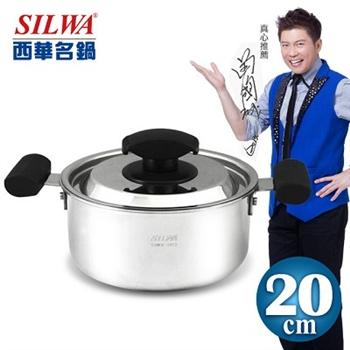【SILWA西華名鍋】極光複合金湯鍋20CM