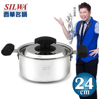 【SILWA西華名鍋】極光複合金湯鍋24CM