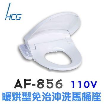 【和成HCG】暖烘型免治沖洗馬桶座AF856