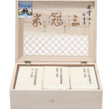 【陳協和】池上米 三冠米禮盒(1公斤x3包)