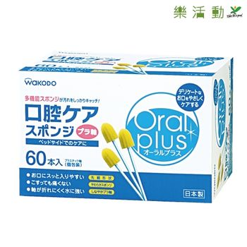 【WAKODO和光堂】Oral plus口腔海綿刷(經濟組60入)