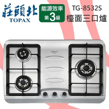 莊頭北檯面式TG-8532S不鏽鋼高熱效三口瓦斯爐(桶裝瓦斯)