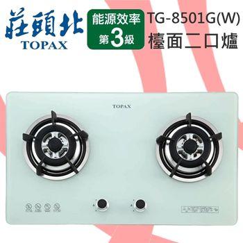 莊頭北檯面式TG-8501GW高熱效二口安全瓦斯爐(桶裝瓦斯)