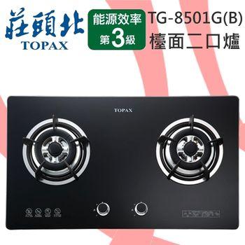 莊頭北檯面式TG-8501GB高熱效二口安全瓦斯爐(桶裝瓦斯)