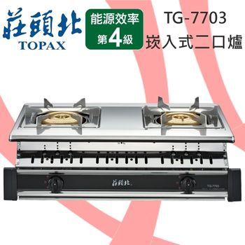 莊頭北崁入式TG-7703三環爐頭安全瓦斯爐(桶裝瓦斯)