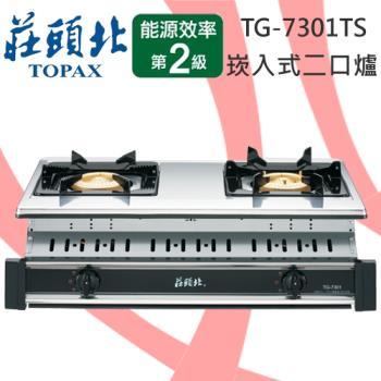 莊頭北崁入式TG-7301蜂巢式爐頭白鐵安全瓦斯爐(桶裝瓦斯)
