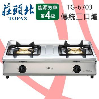 莊頭北傳統式TG-6703三環銅爐頭安全瓦斯爐(桶裝瓦斯)