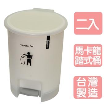 【收納達人】馬卡龍腳踏式垃圾桶(附內桶)2入