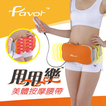 【Favor】甩甩樂 美體按摩腰帶(動動機/抖抖機/抖動機/美腰機