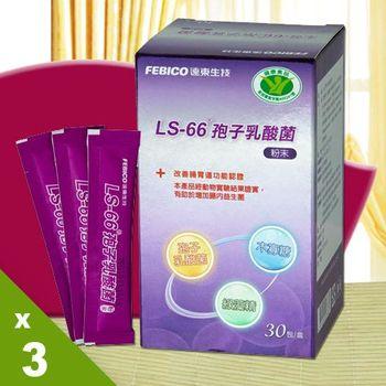 遠東生技  健字號LS-66 孢子乳酸菌(30包) 3盒組