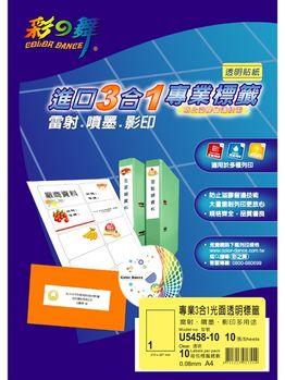 彩之舞 U5458-10 光面透明標籤貼紙-50張/組