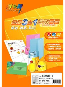 彩之舞 U4267C-10 透明標籤貼紙 2x8 A4-50張/組