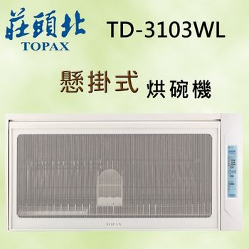 莊頭北 熱風烘乾除霉除臭吊掛式TD-3103WL烘碗機80CM
