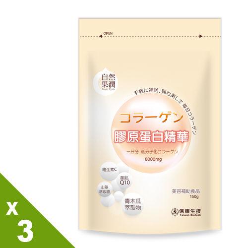 信東生技 自然果潤膠原蛋白粉150g 3入裝