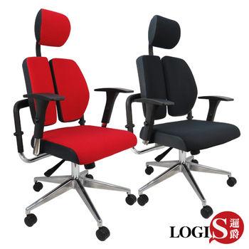 【LOGIS】人體工學牛頓機能雙背護腰電腦椅辦公椅GIS-15