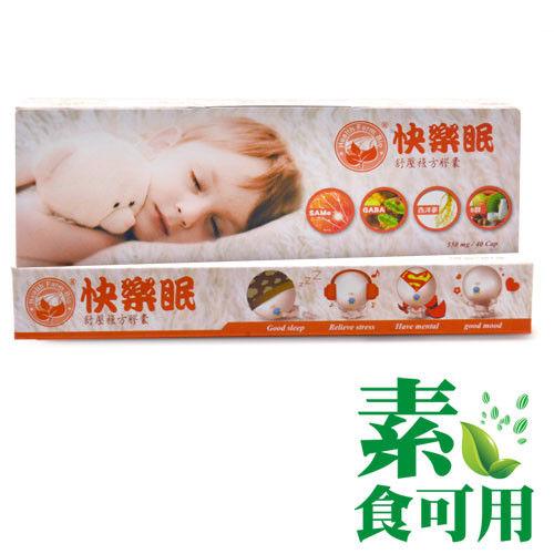 【台灣康田】SAMe 快樂眠 舒壓複方膠囊1入(40粒/盒,素食可用)
