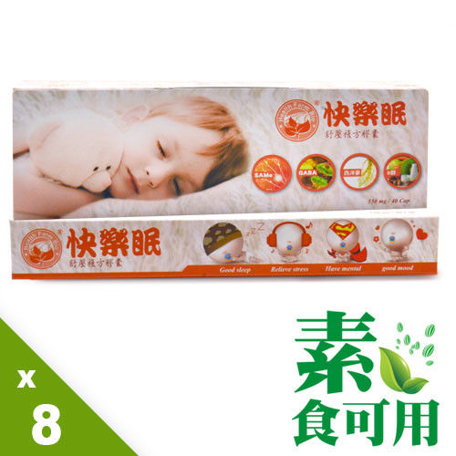 【台灣康田】SAMe 快樂眠 舒壓複方膠囊(素食可用)美夢8入組