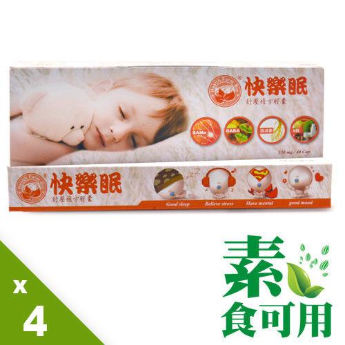 【台灣康田】SAMe 快樂眠 舒壓複方膠囊(素食可用)好眠4入組