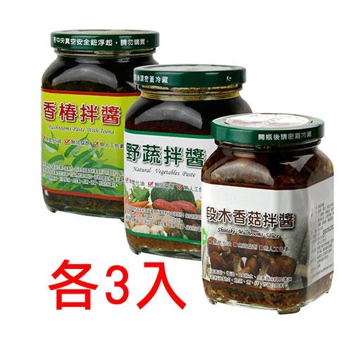 【有機園】三大好醬9罐招牌組