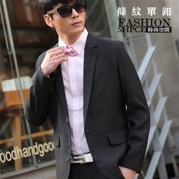 時尚空間 日系版極緻條紋單扣西裝外套【608】合身窄版