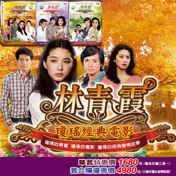 【豪客唱片】林青霞瓊瑤經典電影系列DVD(第2套)